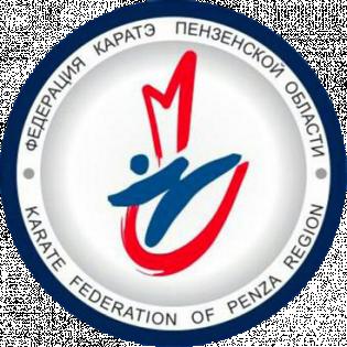 Федерация каратэ Пензенской области