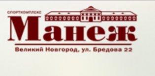 ГОАУ «СШОР «Манеж»