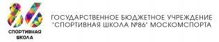 ГБУ «СШ № 86» Москомспорта