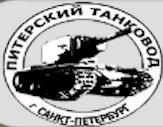 Филиал Федерации Танко-Модельного Спорта (г. Санкт-Петербург)