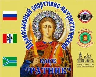 Православный казачий спортивно-патриотический клуб Ратник
