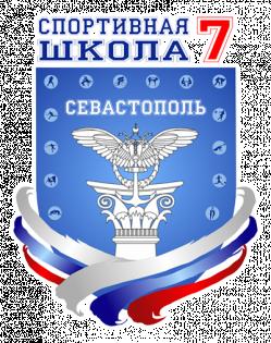 ГБУ г Севастополя « Спортивная школа № 7»