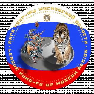 """РОСО """"Лига кунг-фу Московской области"""""""