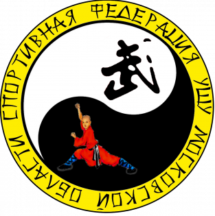 РОО «Спортивная федерация ушу Московской области»