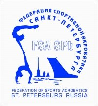 РОО «Федерация спортивной акробатики Санкт-Петербурга»