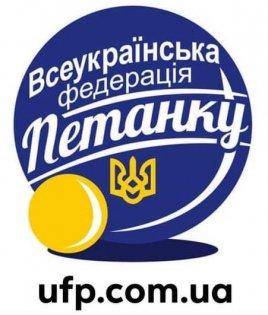 Всеукраинская федерация петанка