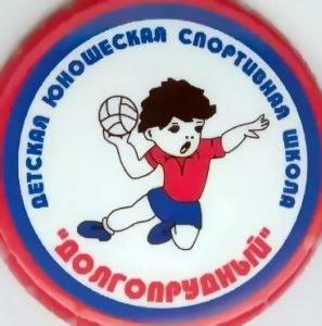 МБУ ДЮСШ г. Долгопрудного