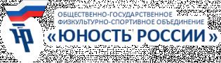 """ОГФСО """"ЮНОСТЬ РОССИИ"""""""
