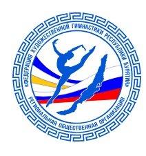 РСОО Федерация художественной гимнастики Республики Бурятия