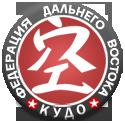 Федерация Кудо Приморского края
