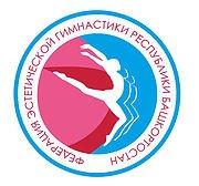 РМОО «Федерация Эстетической Гимнастики Республики Башкортостан»