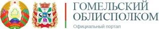 Управление спорта и туризма гомельского облисполкома