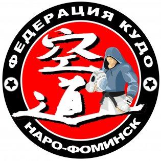 ОФСО Федерация Кудо Наро-Фоминского городского округа Московской области