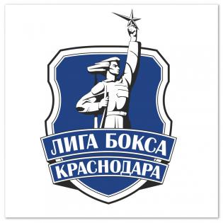 Лига Бокса Краснодара