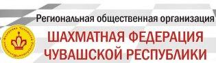 РОО «Шахматная Федерация Чувашской Республики»