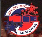 Белгородская РСОО «Федерация бокса»