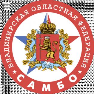Владимирская ООО «Спортивная федерация «Самбо»