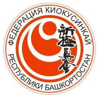 Федерация Киокусинкай Республики Башкортостан