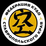 Ставропольское краевое отделение кудо
