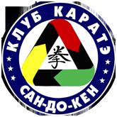 Клуб каратэ-до «Сан-До-Кен»