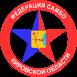 Кировская региональная общественная организация «Федерация самбо»