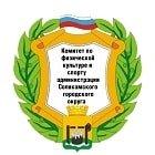 Комитет ФКиС администрации Соликамского городского округа