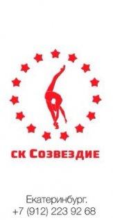 Спортивный клуб «Созвездие»