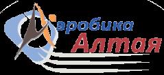 Федерация спортивной аэробики Алтайского края