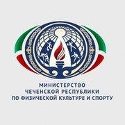 Министерство по физической культуре и спорту Чеченской республики