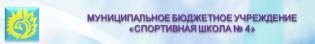"""МБУ """"Спортивная школа № 4"""""""