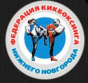 Федерация кикбоксинга Нижегородской области