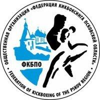 Федерация кикбоксинга Псковской области