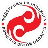 Федерация грэпплинга Ленинградской области