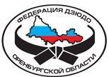 ОО «Федерация дзюдо Оренбургской области»