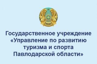 Управление по развитию туризма и спорту Павлодарской области