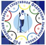 Федерация лыжных гонок Пермского края