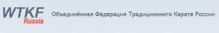 Объединённая Федерация Традиционного Карате России