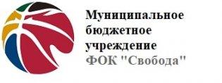МБУ ФОК «Свобода»