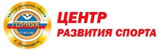 """МКУ """"Центр развития физической культуры и массового спорта Горняк"""""""
