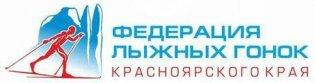 Федерация лыжных гонок Красноярского края