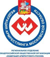 Федерация армрестлинга Московской области