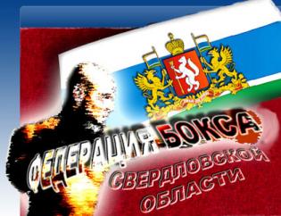 Федерация бокса Свердловской области