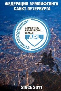 Федерация Армлифтинга Санкт-Петербурга (APL)