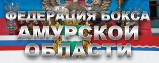 Федерация бокса Амурской области