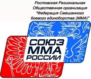 Федерация Смешанных Боевых Единоборств (ММА) Ростовской области