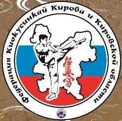 Логотип организации ОО «Федерация Киокусинкай Кирова и Кировской области»