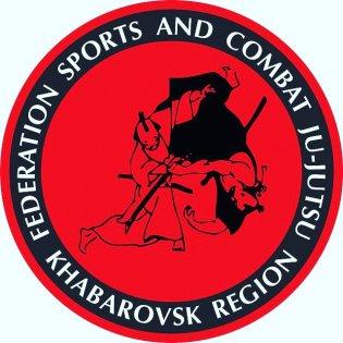 Федерация спортивного и боевого Джиу-джитсу Хабаровского края