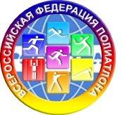 ОФСОО «Всероссийская Федерация Полиатлона»