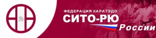 Федерация Каратедо Сито-Рю России