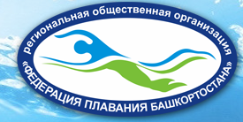 Федерация Плавания Башкортостана
